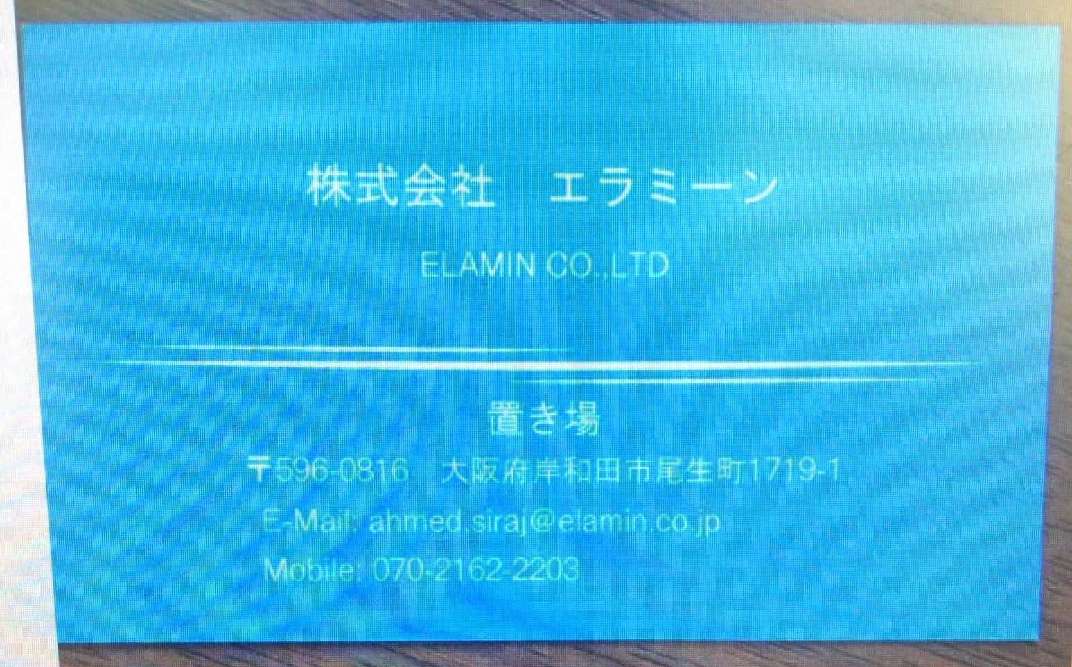 Elamin Co., Ltd.